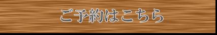 ciris_yoyaku_banner