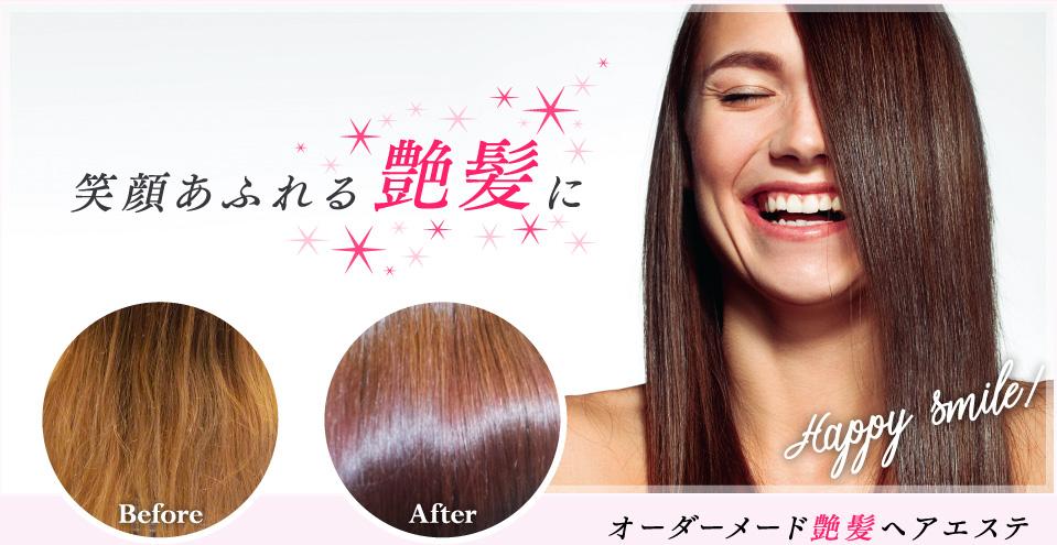 山梨県中央市の美容室Ceris(シーリス)【髪質改善・ヘアエステ】